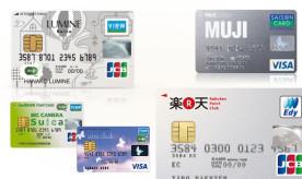 クレジットカード活用法